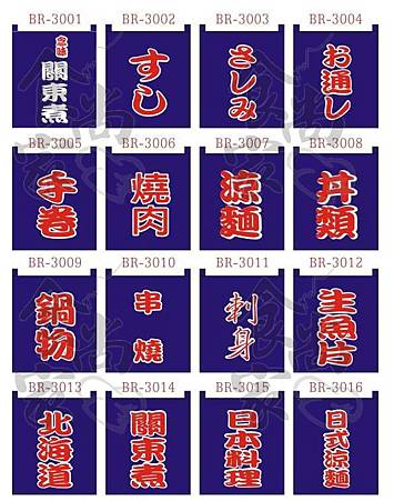 日本料理紅字 (1)