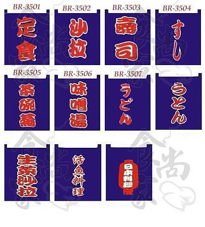 日本料理紅字 (2)