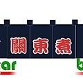 9片藍底關東煮黑輪.jpg