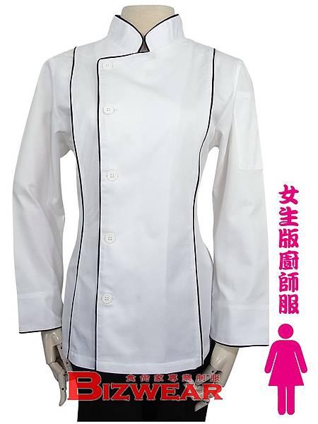 女生白三線廚師服.jpg