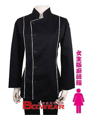 女生黑三線廚師服 (1).jpg