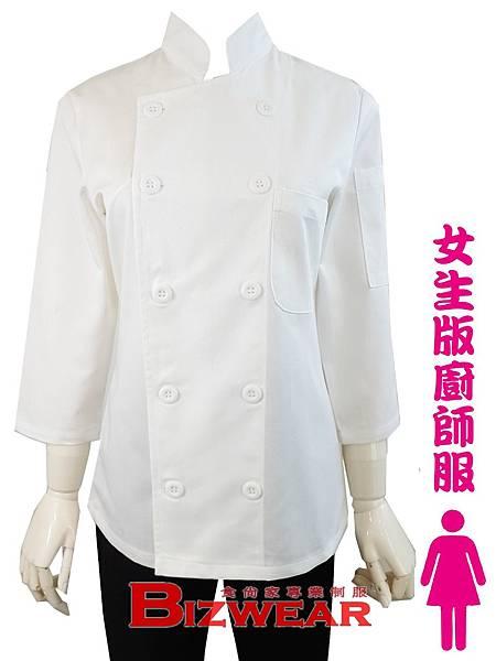 女生雙排釦白色廚師服