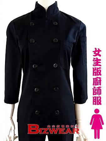女生雙排釦黑色廚師服