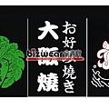 大阪燒3.jpg