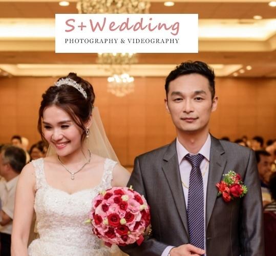 S+Wedding婚禮錄影