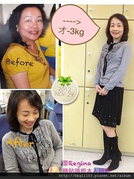 07丁丁減肥前後.jpg