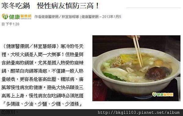 06-寒冬吃鍋 要小「心」