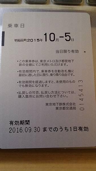 P_20151015_233945.jpg