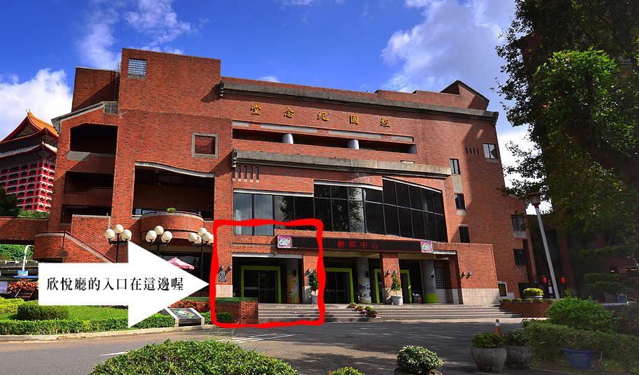 經國堂照片入口.jpg