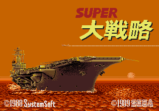 SuperDaisenryaku00.png