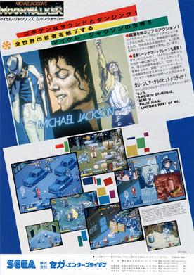 MJ moonwalker cm 07.jpg
