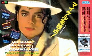 MJ moonwalker cm.jpg