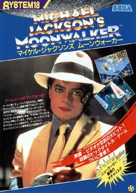 MJ moonwalker cm 06.jpg