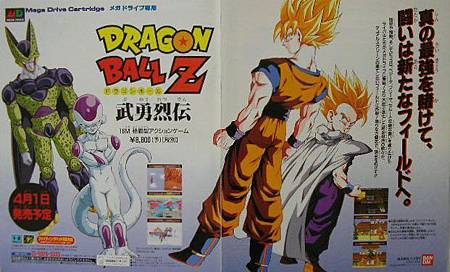 Dragon Ball Z 武勇列傳 cm.jpg