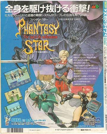 Phantasy star 4 CM  01.jpg