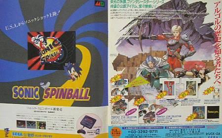 Phantasy star 4 CM  02 & Sonic spinball cm.jpg