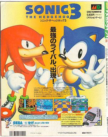 Sonic 3 CM.jpg