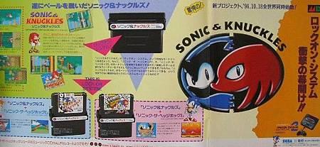 Sonic & Knuckles cm 00.jpg