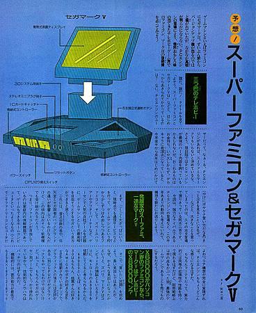Sega MK V 預想 BEEP!198806_p050.jpg