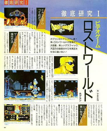 Lost World cm BEEP!198809_p101.jpg