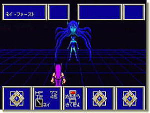 Phantasy Star II 01.jpg
