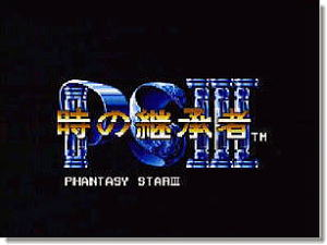 Phantasy Star III 00.jpg