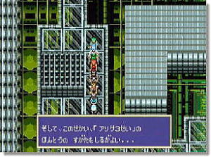 Phantasy Star III 01.jpg