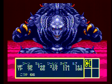 Phantasy Star III 02.jpg