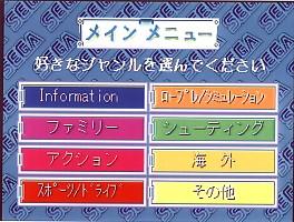 Sega channel 02.jpg