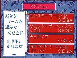 Sega channel 03.jpg