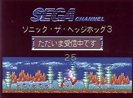 Sega channel 04.jpg