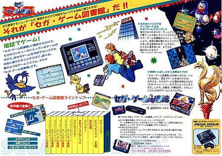 modem game圖書館CM.jpg