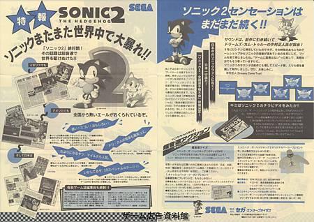 sonic 2 cm.jpg