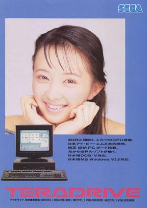 TeraDrive廣告-高橋由美子2
