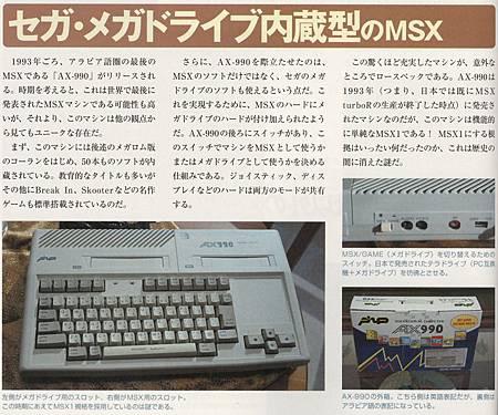 MD內藏型MSX