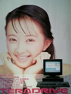 TeraDrive廣告-高橋由美子