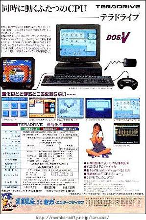 TeraDrive廣告-高橋由美子4