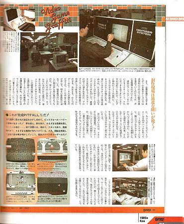 Beep雜誌介紹遊戲製作現場
