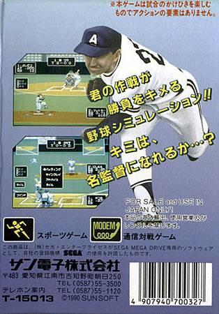 tele baseball 日本盒封底