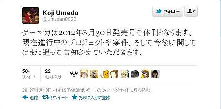 beep20120330休刊編輯推文