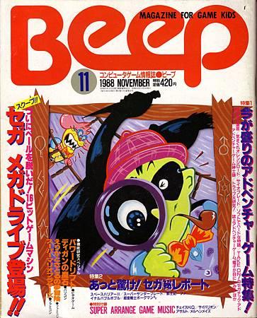beep 1988 november cover