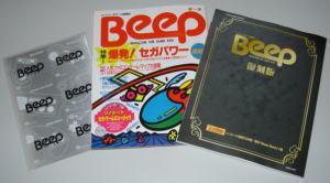 beep復刻版