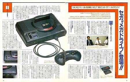 beep 1988 november MD登場