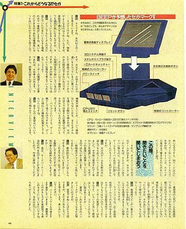 BEEP!198809_p049 Mark V
