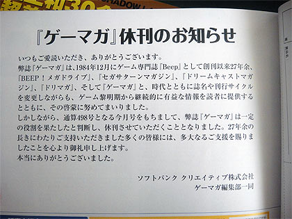 beep20120330休刊公告