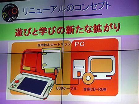 pico某些專用卡匣上可接pc usb傳輸資料 2