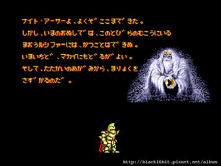 大魔界村Ghouls 'N Ghosts 15