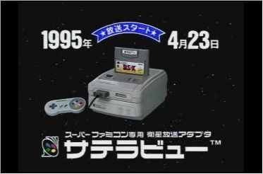 Super Famicom Satellaview CM
