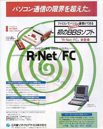Famicom R-Net CM