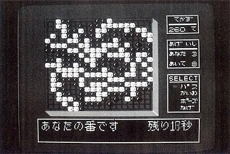 Famicom Net 圍棋(未實施)